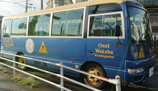 オーセルわかば幼稚園 園バス の 運行ルート を掲載しました。